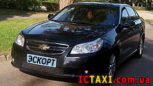 Междугороднее такси Запорожья - Chevrolet Epica