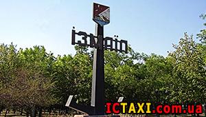Такси Киев Измаил