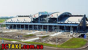 Трансфер такси в аэропорт Киева