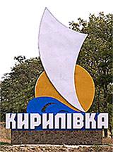 Кирилловка - курорт Азовского моря