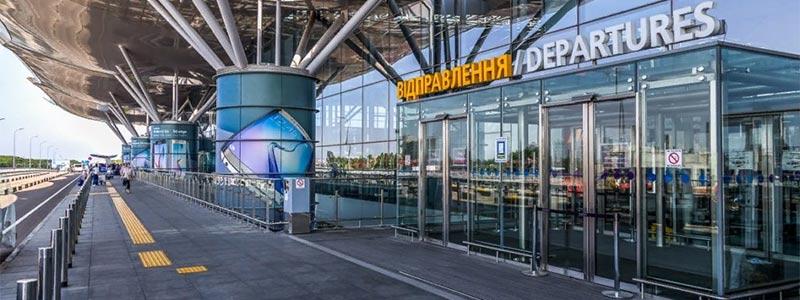 Трансфер Одесса аэропорт Борисполь